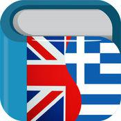 logo for Greek English Dictionary [Ad-Free]
